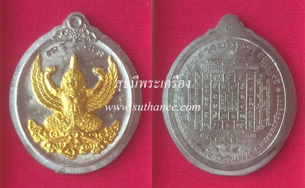 เหรียญพญาครุฑรุ่นแรกเนื้อแร่หน้าทองฝาบาตรไม่ตัดปีก 9 โค๊ต