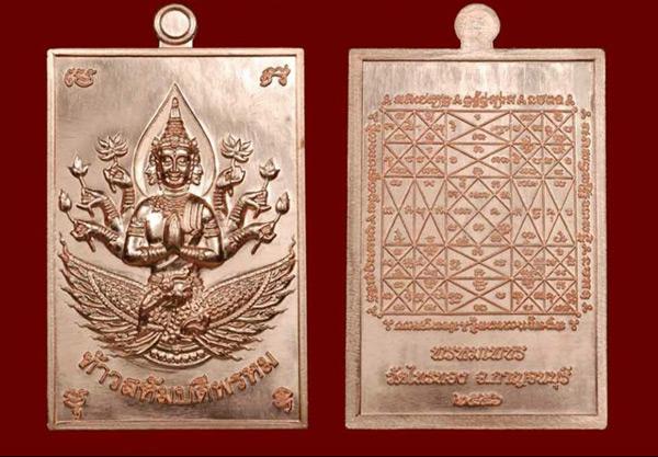 เหรียญท้าวมหาพรหม (ท้าวสหัมบดีพรหม) รุ่นแรกพิมพ์สี่เหลี่ยมเนื้อทองแดง