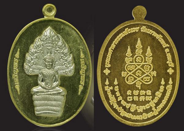 เหรียญนาคปรกเจริญพรเนื้อทองระฆังหน้ากากอัลปาก้า (กรรมการ)