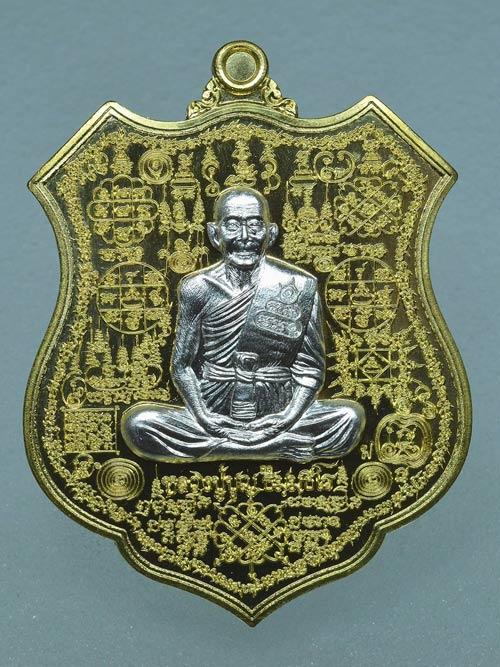 เหรียญมหาปราบ 2 (เหรียญอาร์ม) เนื้อทองระฆังหน้ากากเงิน (กรรมการ)