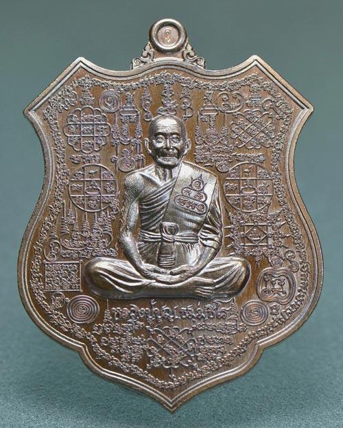 เหรียญมหาปราบ 2 (เหรียญอาร์ม) เนื้อทองแดงมันปู