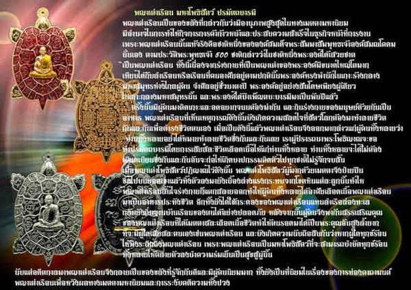 พญาเต่าเรือนมหายันต์เรียกทรัพย์เนื้อทองแดงผิวไฟบล็อคทองคำ (กรรมการ) 2