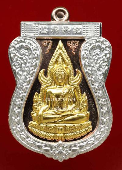 เหรียญปั๊มพระพุทธชินราช 3 ชิ้นประกอบนวโลหะกรอบเงินองค์ทองคำ [๑๑๙ (119) , ๑๙๙ (199)] {ปล่อยเท่าทุน !}