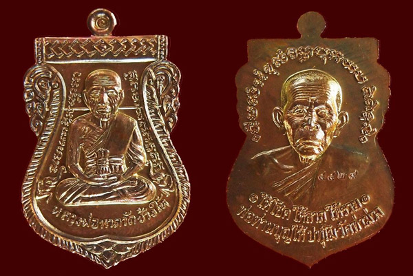 เหรียญหลวงพ่อทวดพิมพ์เสมาหน้าเลื่อนย้อนยุคหลังพ่อท่านบุญให้เนื้อทองแดงรมมันปู (กรรมการ)