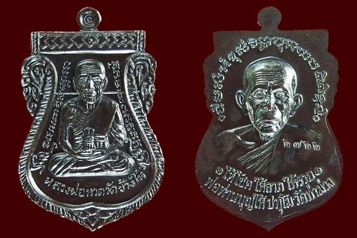 เหรียญหลวงพ่อทวดพิมพ์เสมาหน้าเลื่อนย้อนยุคหลังพ่อท่านบุญให้เนื้อทองแดงรมดำขัดเงา (กรรมการ)