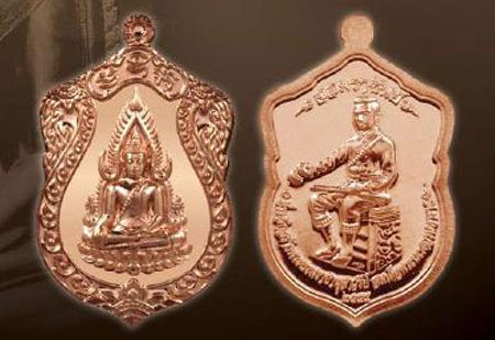 เหรียญปั๊มพระพุทธชินราชเนื้อทองแดง