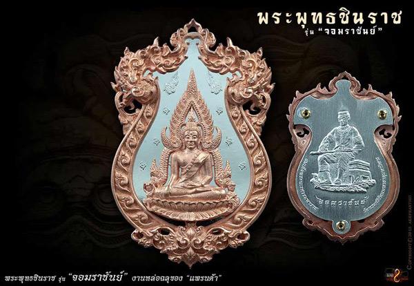 เหรียญหล่อฉลุพระพุทธชินราชเนื้อบรอนซ์นอก [หมายเลข ๔๑๙๐ (4190)] {ราคาถูกกว่าจอง ปี 2555 !!}