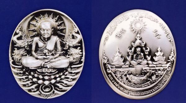 พุทธอุทยานมหาราช เหรียญหลวงปู่ทวดพิมพ์เล็กแบบที่ 1 (โชคดี - มีสุข) ชุด 3 องค์