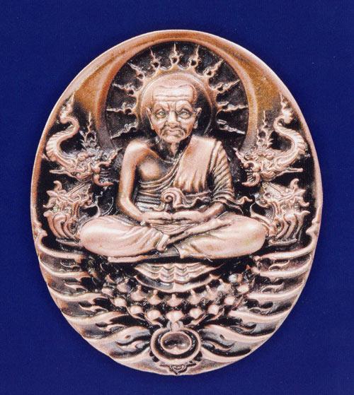 พุทธอุทยานมหาราช เหรียญหลวงปู่ทวดพิมพ์ใหญ่แบบที่ 1 (โชคดี - มีสุข) เนื้อทองแดงนอก