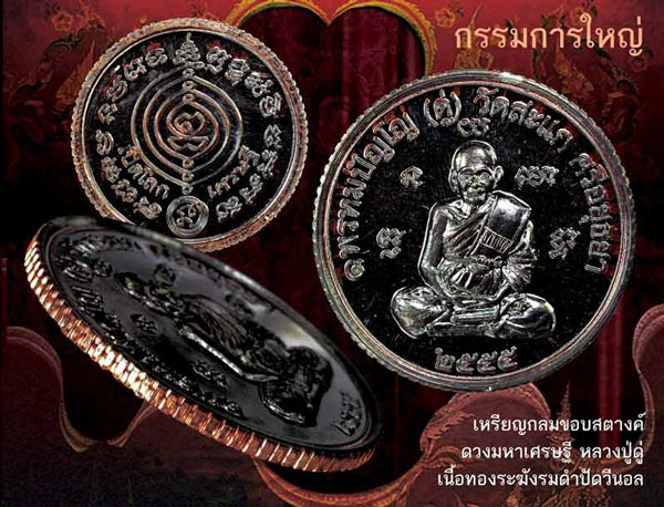 เหรียญกลมขอบสตางค์หลวงปู่ดู่ดวงมหาเศรษฐีเนื้อทองระฆังรมดำปัดวีนอล (กรรมการ)