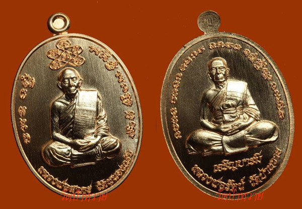 เหรียญ หลวงพ่อสาคร-หลวงพ่อรัตน์ เนื้อทองแดงผิวไฟ