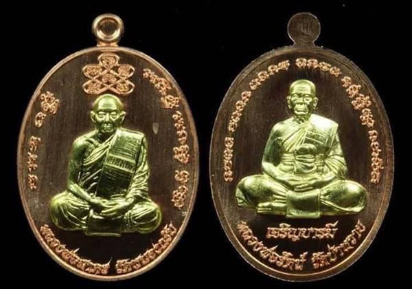 เหรียญ หลวงพ่อสาคร-หลวงพ่อรัตน์ เนื้อทองแดงองค์ฝาบาตรหน้า-หลัง