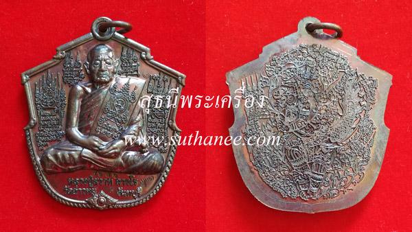 เหรียญรูปเหมือนรุ่นแรกหลังยันต์มัจฉานุมหาลาภ เนื้อทองแดงผสมชนวนเก่า {ปล่อยขาดทุน !!}