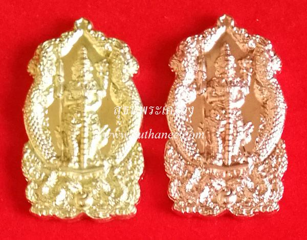 เหรียญทรงนั่งพานท้าวเวสสุวรรณตรีพระเพลารุ่นแรกเนื้อทองระฆัง + เนื้อทองแดงนอก (หมายเลขเดียวกัน)
