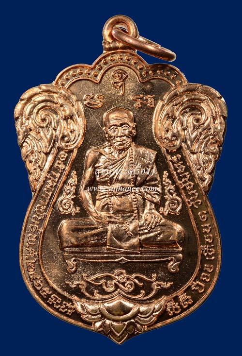 เหรียญเสมาฉลุเนื้อทองแดง