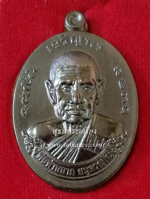 เหรียญเจริญพรเนื้อนวะโลหะไม่ปลอกผิว (กรรมการ)