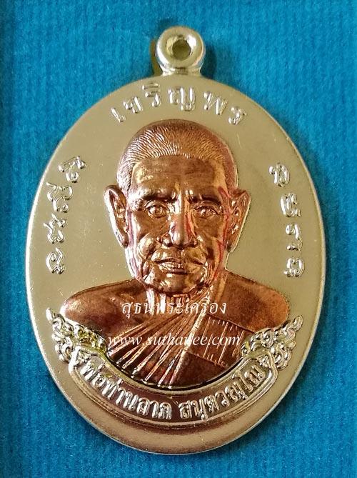 เหรียญเจริญพรเนื้ออัลปาก้าหน้ากากทองแดง (กรรมการ)