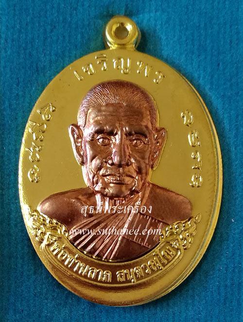 เหรียญเจริญพรเนื้อทองทิพย์หน้ากากทองแดง (กรรมการ)