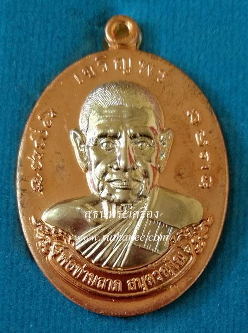 เหรียญเจริญพรเนื้อทองแดงหน้ากากอัลปาก้า (กรรมการ)