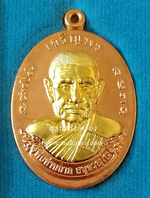 เหรียญเจริญพรเนื้อทองแดงหน้ากากทองทิพย์ (กรรมการ)
