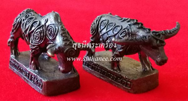 วัวธนู-ควายธนูเสาร์ 5 เนื้อโลหะขนาดพกพา {ราคา..ลดพิเศษ !!}