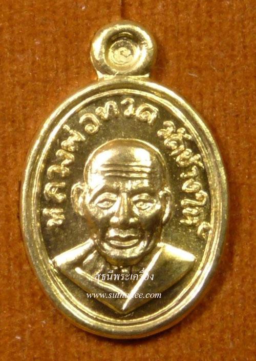 เหรียญหลวงพ่อทวดพิมพ์เม็ดแตงย้อนยุคหลังพ่อท่านบุญให้เนื้อสัตตะโลหะ (กรรมการ)