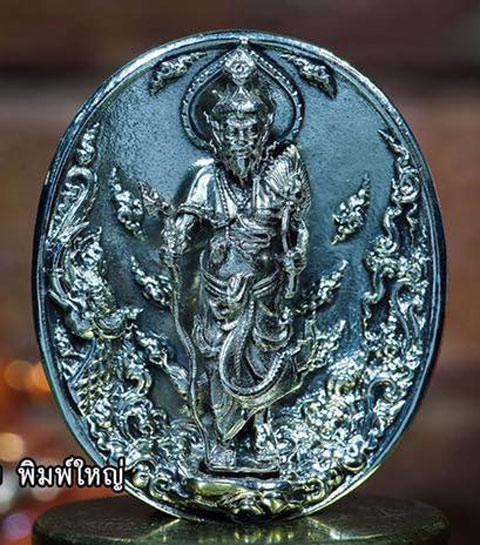 หลวงปู่บุญถม เหรียญหล่อประกอบพระฤาษีเดินดง 4 ซ.ม.เนื้อเงินยวง (ชุดของขวัญ)