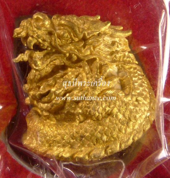 ลูกอมมังกรจักรพรรดิเนื้อทองระฆังเก่า [ลดแล้ว..ลดอีกๆๆ ราคาถูกสุดๆๆ]
