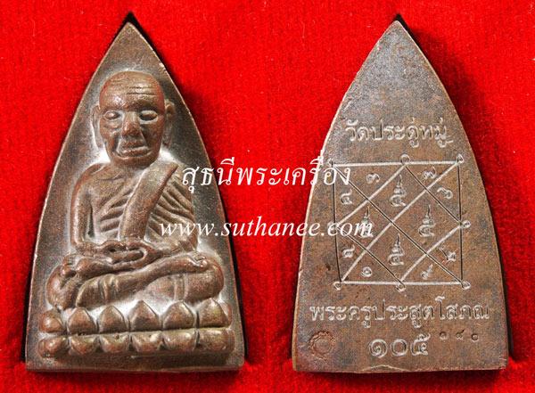 หลวงปู่ทวด (หลวงพ่อทวด) รุ่นแรกพิมพ์เตารีดเนื้อทองแดงผิวไฟ (อุดผง) {ราคาถูกกว่าจอง ปี 2555 !!}