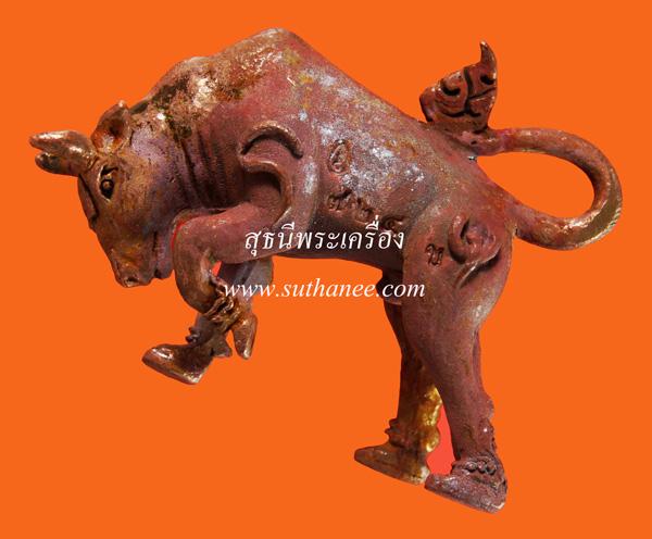 วัวธนูเนื้อชนวน (เนื้อโลหะอาถรรพณ์ 7 ชนิด)