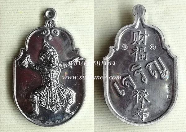 เหรียญพระพิฆเนศจงรวย (จงเจริญ) หลังหนังสือจีนเนื้อตะกั่ว (กรรมการ)