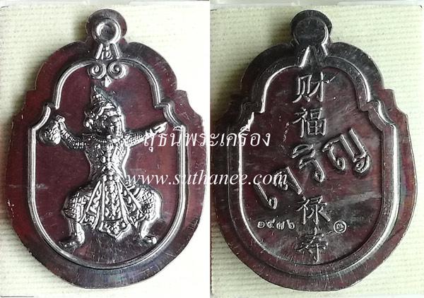 เหรียญพระพิฆเนศจงรวย (จงเจริญ) หลังหนังสือจีนเนื้อตะกั่วไม่ตัดปีก