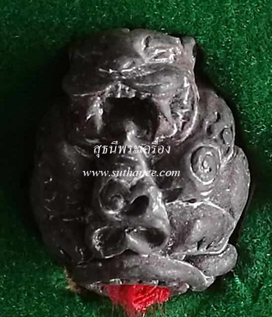 ลูกอมพญาเสือ เนื้อชินโบราณ (อุดผ้ายันต์แดง) [หมายเลขพิเศษ 4xx-5xx] {ราคา..ลดพิเศษ!!}