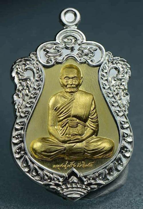 เหรียญเสมามหาโภคทรัพย์ (นั่งเต็มองค์) เนื้ออัลปาก้าหน้ากากทองระฆังคอน้ำเต้า
