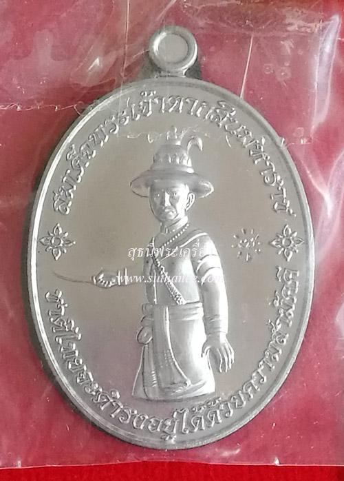 เหรียญสมเด็จพระเจ้าตากสิน เนื้อตะกั่วหลัง จารยันต์ 5 (ติดจีวรหลวงพ่อสาคร) [หมายเลข ๖๘๗ (687)] {ราคา.