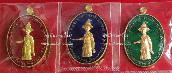 เหรียญสมเด็จพระเจ้าตากสิน ชุดกรรมการลงยา 3 สี (3 องค์) {ปล่อยขาดทุน !!}