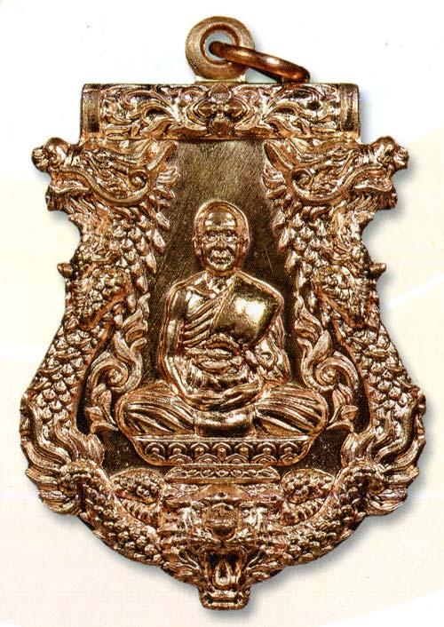เหรียญปั๊มเสมารูปเหมือนรุ่นแรกเนื้อทองแดง (กรรมการ)