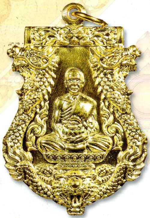 เหรียญปั๊มเสมารูปเหมือนรุ่นแรกเนื้อทองฝาบาตร (กรรมการ)