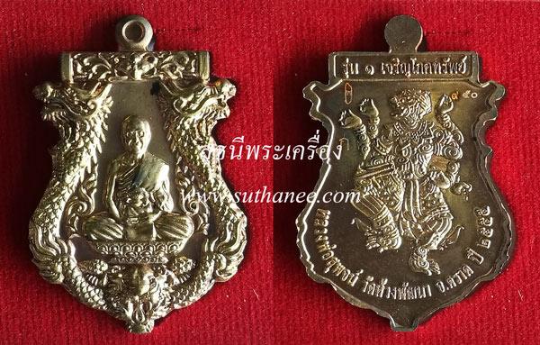 เหรียญปั๊มเสมารูปเหมือนรุ่นแรกเนื้อนวโลหะ (กรรมการ)