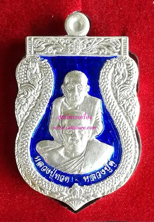 เหรียญเสมาพุทธซ้อน หลวงพ่อทวด-หลวงปู่ดู่ เนื้อเงินลงยาสีน้ำเงิน (กรรมการ) {ปล่อยขาดทุน !!}