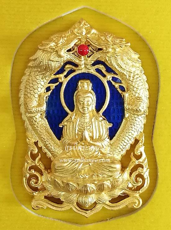 เหรียญฉลุลายยกองค์พระโพธิสัตว์อวโลกิเตศวร(กวนอิม)มังกรทองคู่บรอนซ์นอกชุบทองลงยาสีน้ำเงิน{ปล่อยขาดทุน