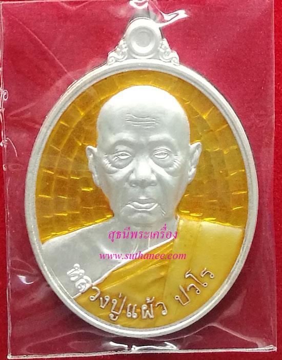 เหรียญบริบูรณ์ทรัพย์เงินลงยาสีเหลือง [ปล่อยขาดทุน !!]