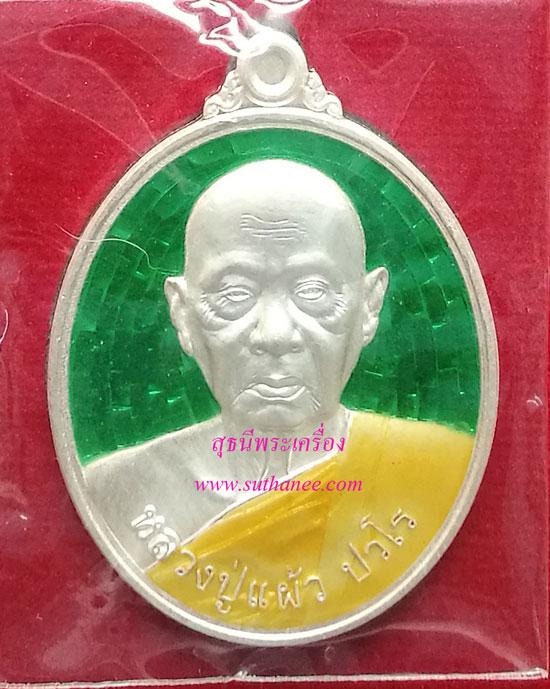 เหรียญบริบูรณ์ทรัพย์เนื้อเงินลงยาสีเขียว [ปล่อยขาดทุน !!]