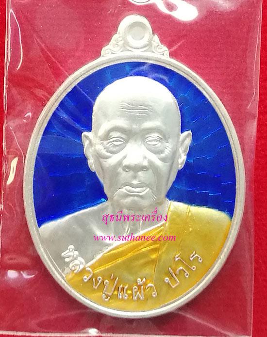 เหรียญบริบูรณ์ทรัพย์เนื้อเงินลงยาสีน้ำเงิน [ปล่อยขาดทุน !!]