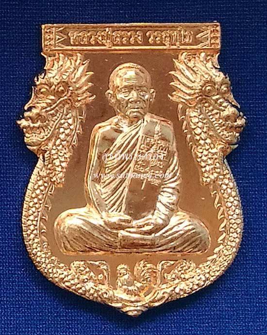 เหรียญซุ้มมังกรคู่กฐิน 55 เนื้อทองแดง {ปล่อยขาดทุน !!}