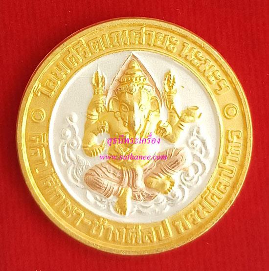 เหรียญพระพิฆเนศวร์ 2.8 ซ.ม.เนื้อชุบ 3 กษัตริย์ {ราคา..ลดพิเศษ !!}