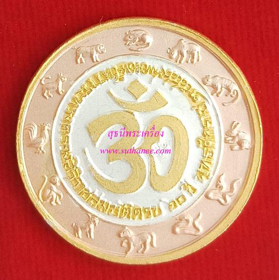 เหรียญพระพิฆเนศวร์ 2.8 ซ.ม.เนื้อชุบ 3 กษัตริย์ {ราคา..ลดพิเศษ !!} 1