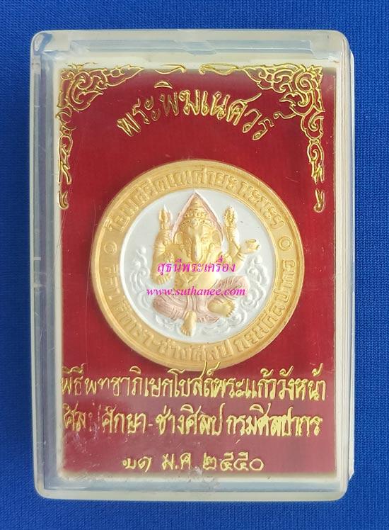 เหรียญพระพิฆเนศวร์ 2.8 ซ.ม.เนื้อชุบ 3 กษัตริย์ {ราคา..ลดพิเศษ !!} 2