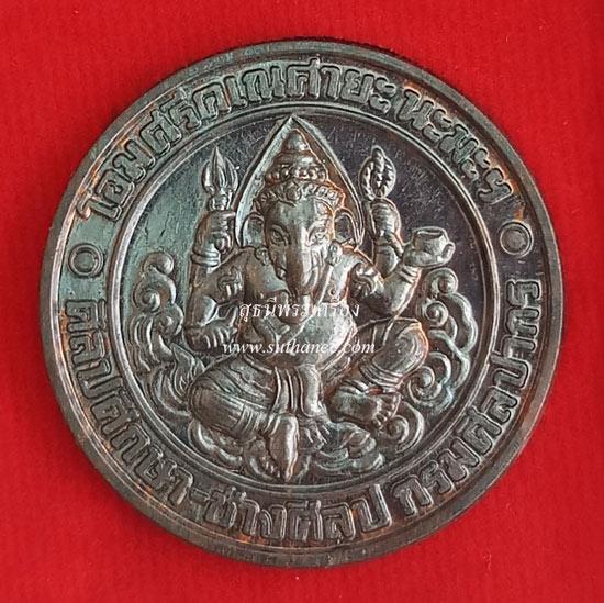 เหรียญพระพิฆเนศวร์ 2.8 ซ.ม.เนื้อนวะโลหะ {ราคา..ลดพิเศษ!!}