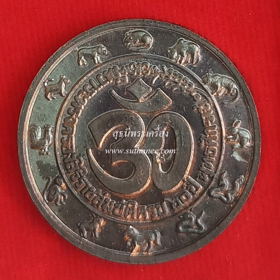 เหรียญพระพิฆเนศวร์ 2.8 ซ.ม.เนื้อนวะโลหะ {ราคา..ลดพิเศษ!!} 1